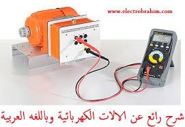 الآلات الكهربائية