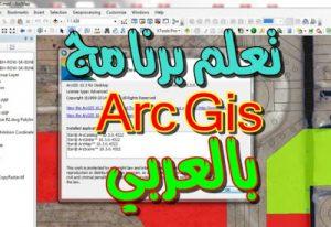 برنامج ArcGis 10.1